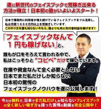 佐藤みきひろ式フェイスブック塾FFF